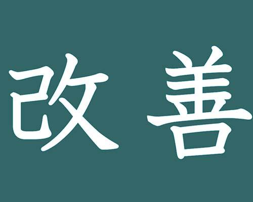 kaizen-blog